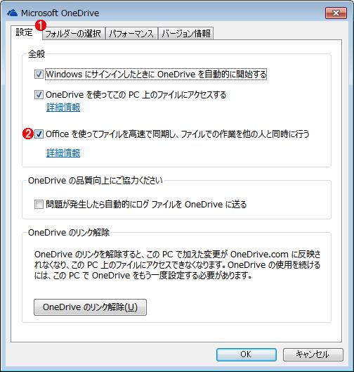 OneDriveとOffice 2013の連携機能を無効にする