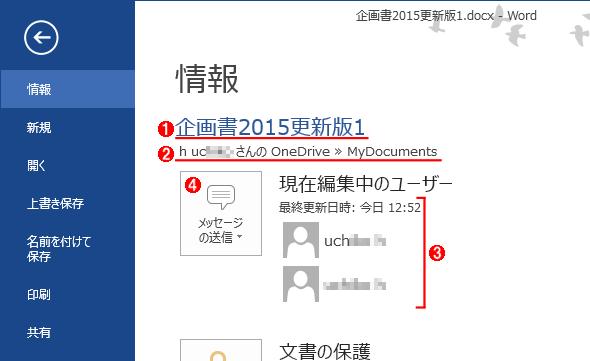 OneDriveとOffice 2013の連携が有効な場合のファイル情報画面