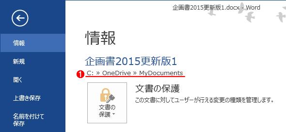 OneDriveとOffice 2013の連携が無効な場合のファイル情報画面
