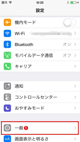 iOS標準IMEのユーザー辞書に単語を登録する(その1)