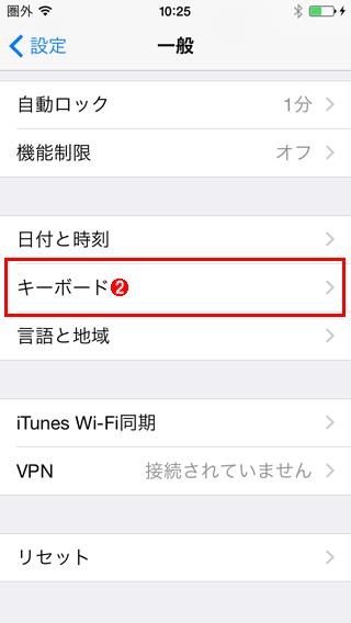 iOS標準IMEのユーザー辞書に単語を登録する(その2)
