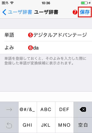 iOS標準IMEのユーザー辞書に単語を登録する(その5)