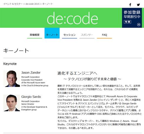 decode2015_1_2.jpg