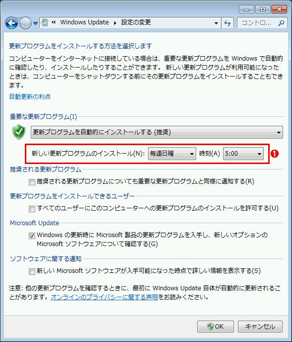 Windows 7ではWindows Updateアプレットで適用の時刻や間隔を変更できた