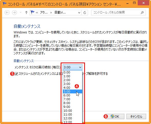 コントロールパネルから自動適用時刻を変更する(その3)