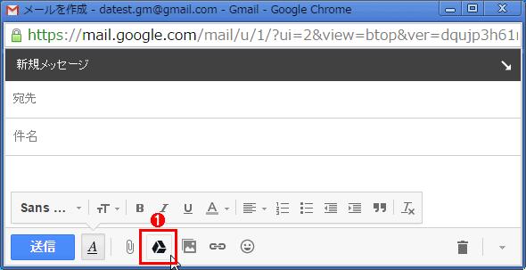 GmailでGoogleドライブ上のファイルそのものを「添付」して送信する(その1)