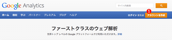 Googleアカウントを作成する