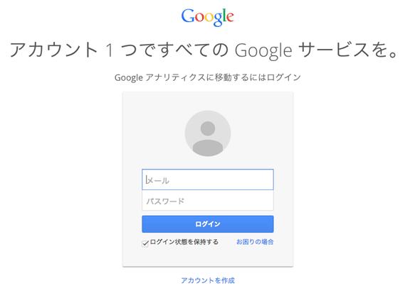 Googleアナリティクスにログインする