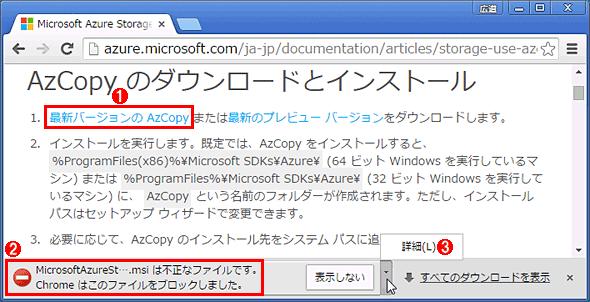 Google Chromeでファイルのダウンロード時に「不正なファイル」と判定された例