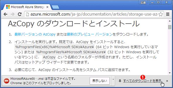 Chromeで「不正」と誤判定されたファイルをダウンロードする(その1)