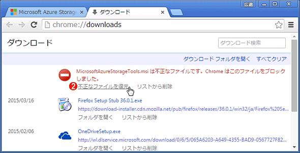 Chromeで「不正」と誤判定されたファイルをダウンロードする(その2)
