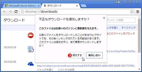 Chromeで「不正」と誤判定されたファイルをダウンロードする(その3)