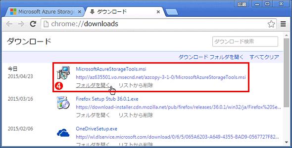 Chromeで「不正」と誤判定されたファイルをダウンロードする(その4)