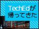 ハイブリッドクラウド構築、認証、運用自動化、IoT、Power BI、機械学習——インフラ技術の実践的な知識と進化が分かるTechEdが帰ってきた