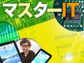 マスターIT/暗号技術