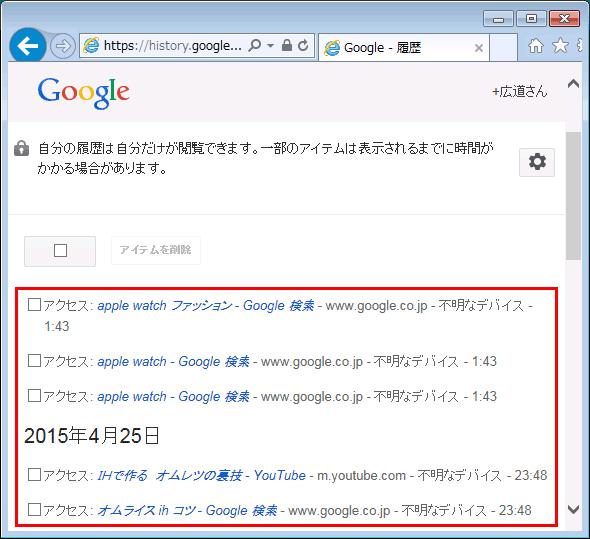 Google検索履歴はGoogleアカウントに残っている