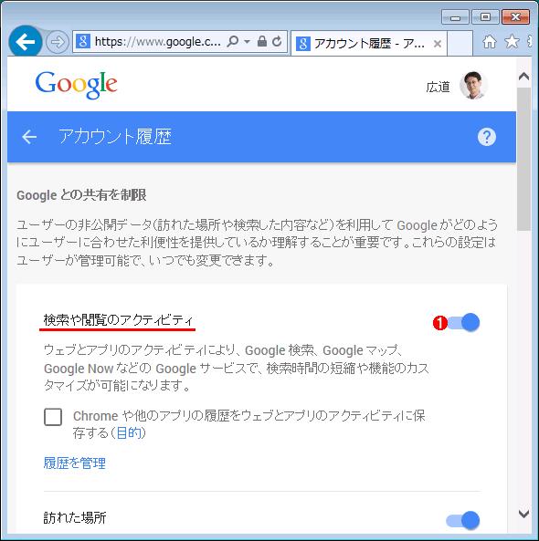Googleアカウントに検索履歴が残るのを止める(その1)