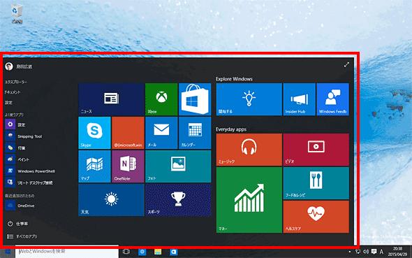 Windows 10ではスタートメニューが復活する