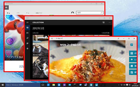 Windows 10ではWindowsストアアプリのウィンドウを自由にリサイズ/配置できる