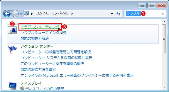 Windows Updateのトラブルシューティングツールを実行する(その1)