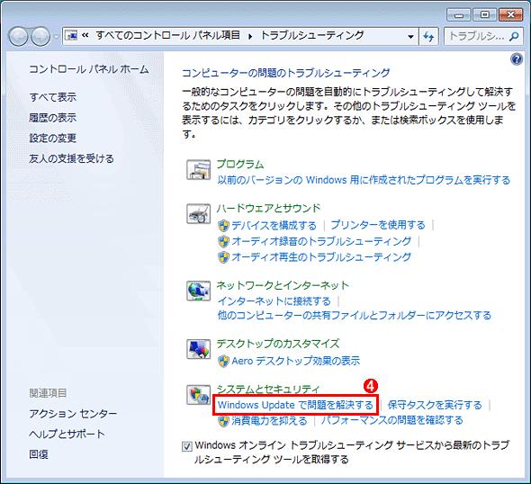 Windows Updateのトラブルシューティングツールを実行する(その2)