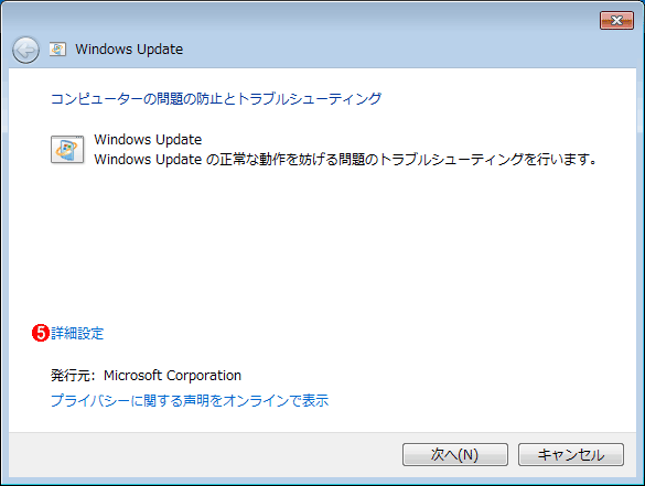 Windows Updateのトラブルシューティングツールを実行する(その3)