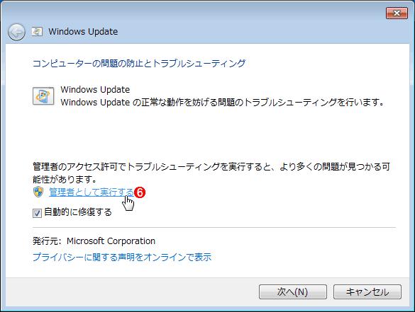 Windows Updateのトラブルシューティングツールを実行する(その4)