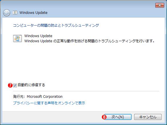 Windows Updateのトラブルシューティングツールを実行する(その5)