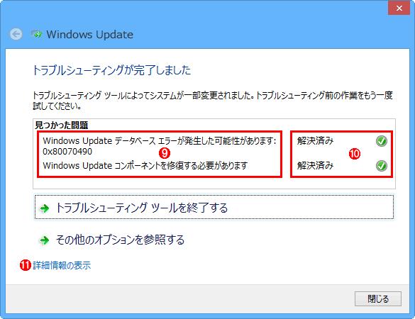 Windows Updateのトラブルシューティングツールを実行する(その7)