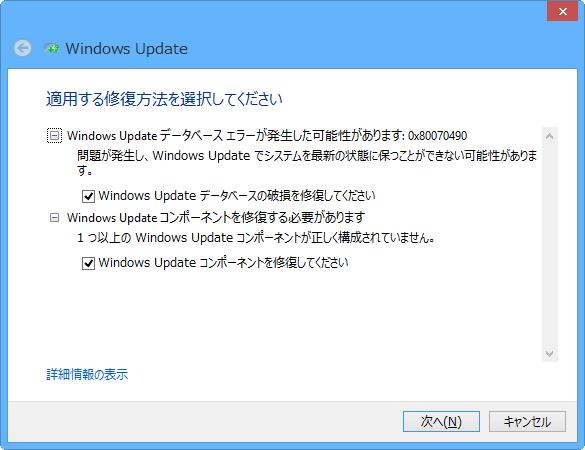 Windows Updateの「トラブルシューティングツール」