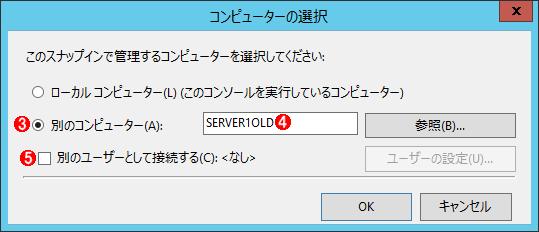 旧サーバーのタスクをエクスポートする(その2)
