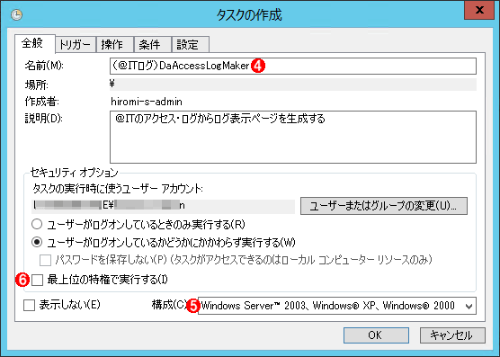 新サーバーにタスクをインポートする(その3)