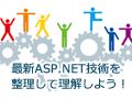 特集:ASP.NET 5を探る