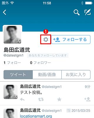 iPhone版公式Twitterアプリで特定アカウントをブロックする(その1)