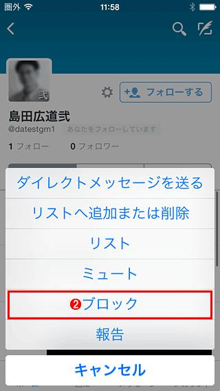 iPhone版公式Twitterアプリで特定アカウントをブロックする(その2)