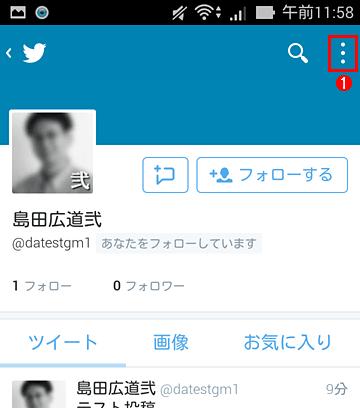 Android版公式Twitterアプリで特定アカウントをブロックする(その1)