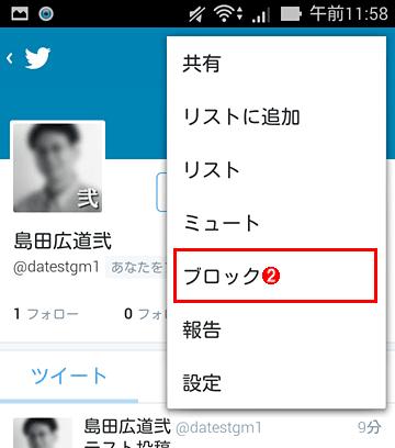 Android版公式Twitterアプリで特定アカウントをブロックする(その2)