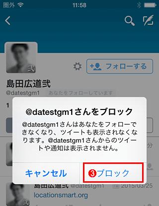公式Twitterアプリで特定アカウントをブロックする(その3)