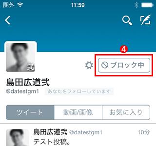 公式Twitterアプリで特定アカウントをブロックする(その4)