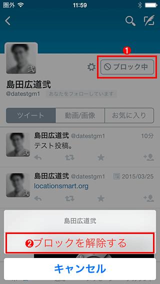 iPhone版公式Twitterアプリで特定アカウントのブロックを解除する