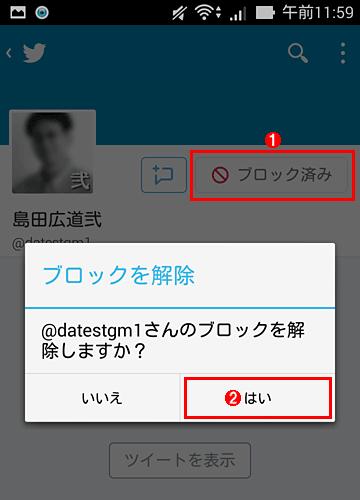 Android版公式Twitterアプリで特定アカウントのブロックを解除する