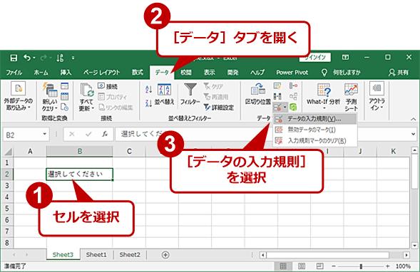 [データの入力規則]ダイアログでリストを設定する(1)