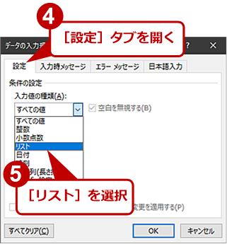 [データの入力規則]ダイアログでリストを設定する(2)