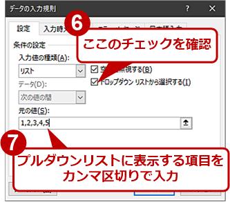 [データの入力規則]ダイアログでリストを設定する(3)