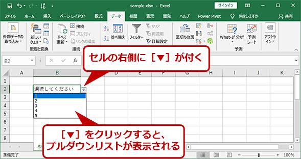 [データの入力規則]ダイアログでリストを設定する(4)