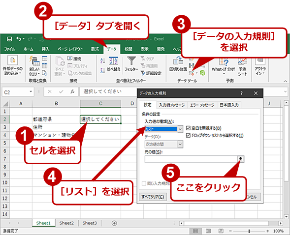 別のセルやシートにリストのデータを用意する(1)