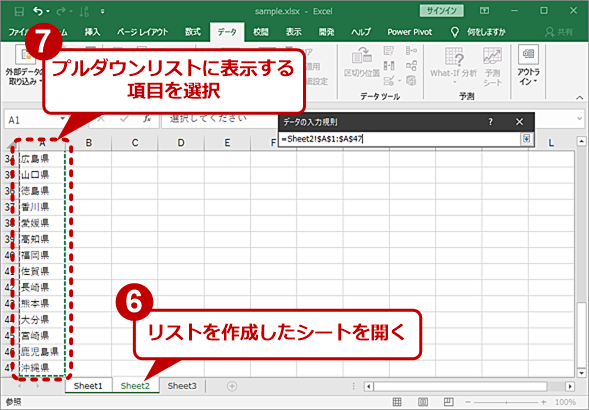 別のセルやシートにリストのデータを用意する(2)