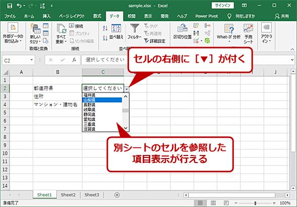 別のセルやシートにリストのデータを用意する(3)