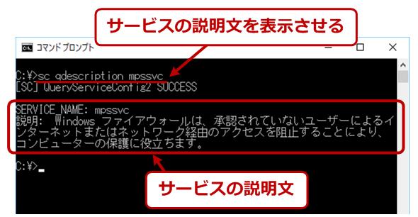 サービスの説明文の表示