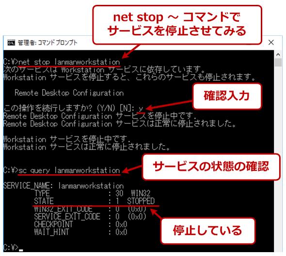net start/stopでサービスを開始/停止する